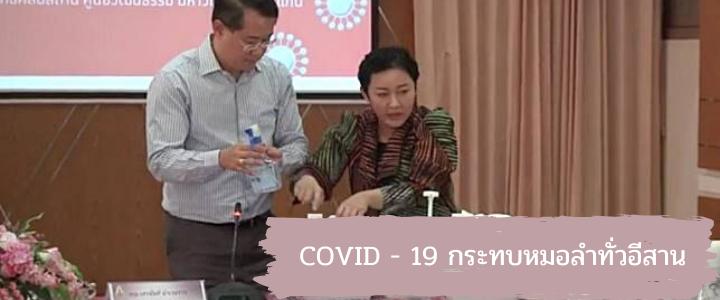 COVID - 19 กระทบหมอลำทั่วอีสาน