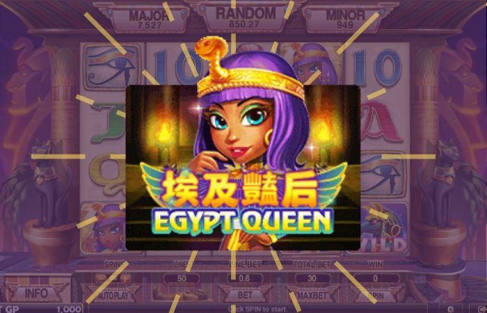 เกมสล็อต Egypt Queen เจ้าหญิงแห่งอียิปต์
