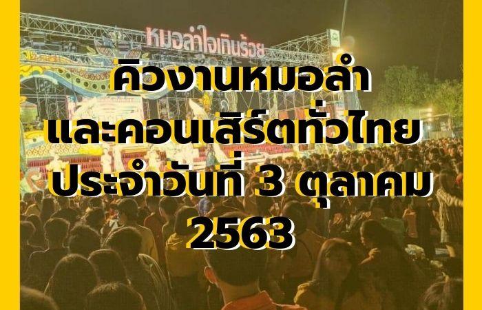 คิวงานหมอลำและคอนเสิร์ตทั่วไทย ประจำวันที่ 3 ตุลาคม 2563