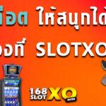 เล่นสล็อต ให้สนุกได้กำไรดี ต้องที่ SLOTXO !