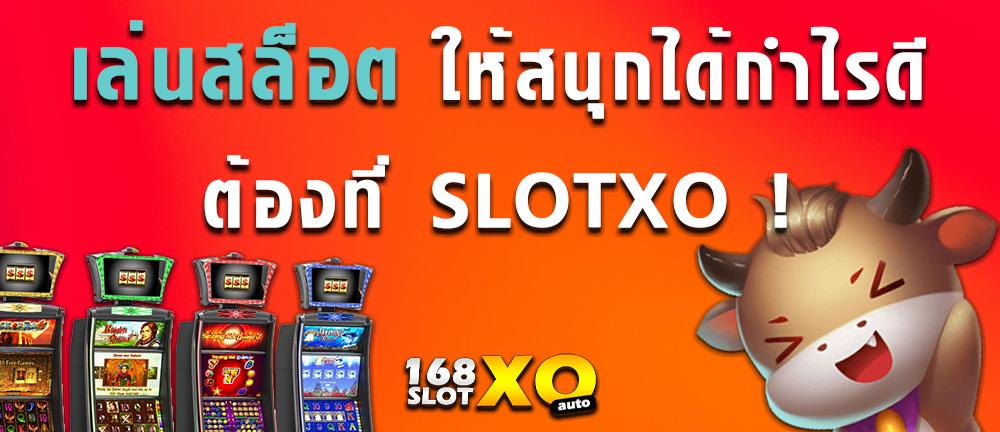 เล่นสล็อต ให้สนุกได้กำไรดี ต้องที่ SLOTXO ! สล็อต สล็อตออนไลน์ เกมสล็อต เกมสล็อตออนไลน์ สล็อตXO Slotxo Slot ทดลองเล่นสล็อต ทดลองเล่นฟรี ทางเข้าslotxo