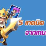 5 เทคนิค พิชิตโบนัส จาก เกม slotxo