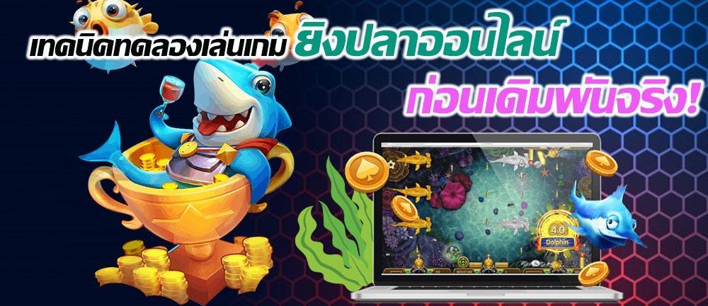 เทคนิคทดลองเล่นเกม ยิงปลาออนไลน์ ก่อนเดิมพันจริง! เกมยิงปลาฟรี สำหรับผู้เล่นทุนน้อย เกมยิงปลาออนไลน์ ยิงปลา เกมยิงปลา ทดลองเล่นเกมยิงปลา ทดลองเล่นฟรี ทางเข้าslotxo