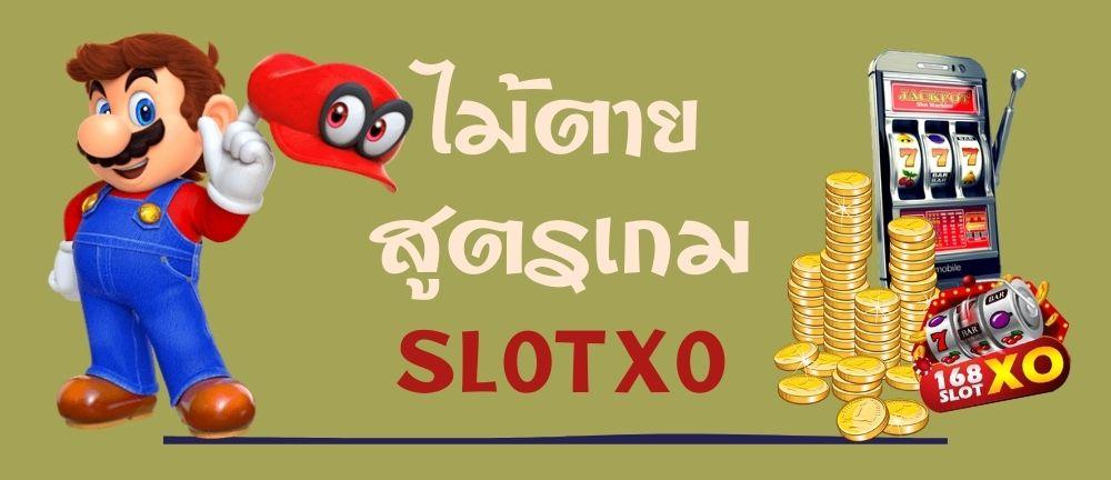 ไม้ตาย สูตรเกม Slotxo