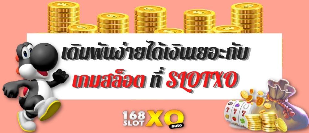 เดิมพันง่ายได้เงินเยอะกับ เกมสล็อต ที่ SLOTXO สล็อต สล็อตออนไลน์ เกมสล็อต เกมสล็อตออนไลน์ สล็อตXO Slotxo Slot ทดลองเล่นสล็อต ทดลองเล่นฟรี ทางเข้าslotxo