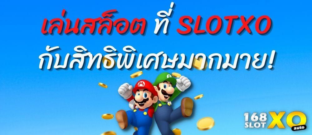 เล่นสล็อต ที่ SLOTXO กับสิทธิพิเศษมากมาย! สล็อต สล็อตออนไลน์ เกมสล็อต เกมสล็อตออนไลน์ สล็อตXO Slotxo Slot ทดลองเล่นสล็อต ทดลองเล่นฟรี ทางเข้าslotxo