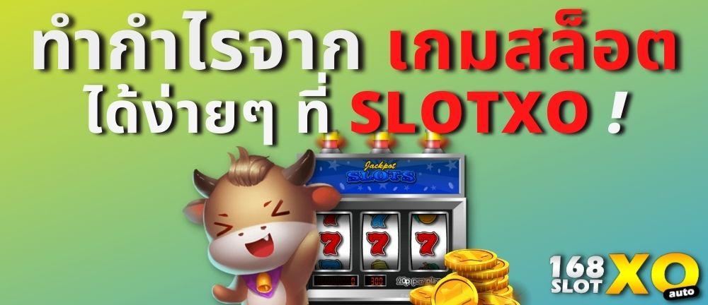 ทำกำไรจาก เกมสล็อต ได้ง่ายๆ ที่ SLOTXO ! สล็อต สล็อตออนไลน์ เกมสล็อต เกมสล็อตออนไลน์ สล็อตXO Slotxo Slot ทดลองเล่นสล็อต ทดลองเล่นฟรี ทางเข้าslotxo