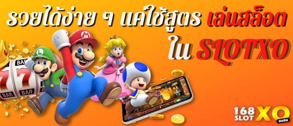 รวยได้ง่าย ๆ แค่ใช้สูตร เล่นสล็อต ใน SLOTXO สล็อต สล็อตออนไลน์ เกมสล็อต เกมสล็อตออนไลน์ สล็อตXO Slotxo Slot ทดลองเล่นสล็อต ทดลองเล่นฟรี ทางเข้าslotxo