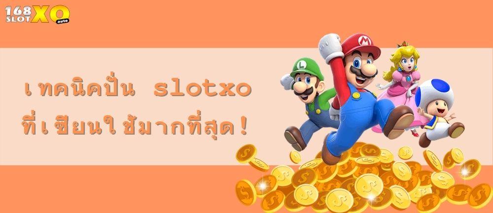 เทคนิคปั่น slotxo ที่เซียนเลือกใช้มากที่สุด SLOT SLOTXO ทดลองเล่นสล็อตxo ทางเข้าลเล่นสล็อตxo สล็อตสมัครสมาชิกสล็อตxo สล็อตxo สล็อตออนไลน์ เกมSLOTXO