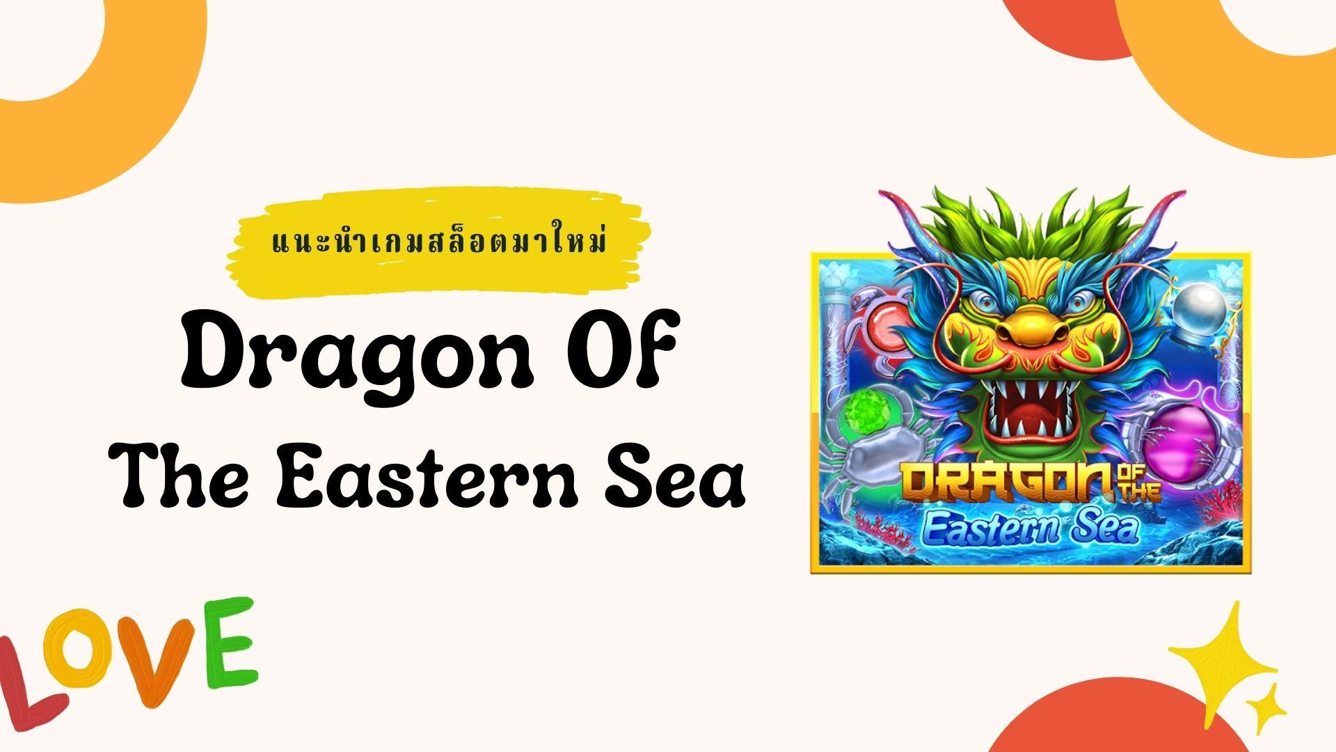 แนะนำเกมสล็อตมาใหม่ Dragon Of The Eastern Sea